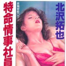 北沢拓也「特命情事社員」(1992年・ゲイブンシャノベルズから)