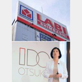 ヤマダ電機LABI新橋(上)と大塚家具の大塚久美子社長(C)日刊ゲンダイ