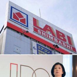 ヤマダ電機LABI新橋(上)と大塚家具の大塚久美子社長