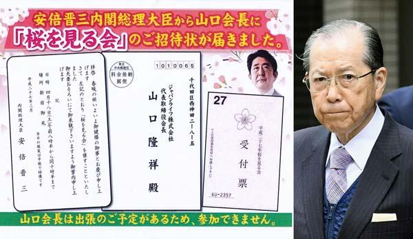ジャパン ライフ 元 会長