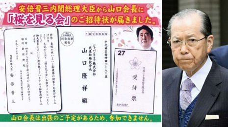 """ジャパンライフ""""お墨付き""""は安倍首相が 元社員が重大証言"""