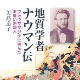 「地質学者ナウマン伝」矢島道子著