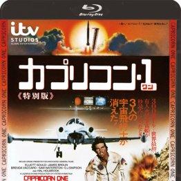 「カプリコン・1」火星着陸計画で国家が人を抹殺する日