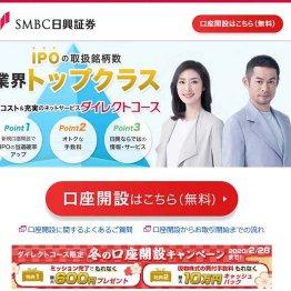 (SMBC日興証券HP)