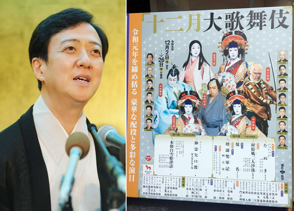 坂東玉三郎(C)共同通信社