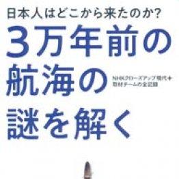 日本人の祖先は黒潮を横断して上陸?