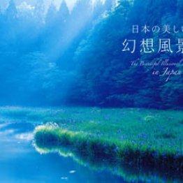 「日本の美しい幻想風景」写真:日本風景写真家協会