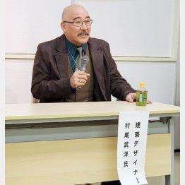 建築デザイナーの村尾武洋氏(C)日刊ゲンダイ