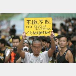 「逃亡犯条例」改正案の撤回や林鄭月娥行政長官の辞任を求め、抗議のプラカードを掲げる男性(C)共同通信社