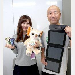 携帯用ソーラーパネルと「かいじゅうのでんき」のグッズ(C)日刊ゲンダイ