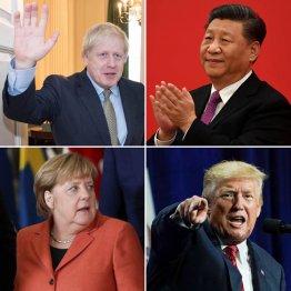左上から時計回り ジョンソン英大統領、習近平中国国家主席、トランプ米大統領、メルケル独首相