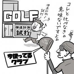 ゴルフ店での試打は普段使っているドライバーを持参すべし