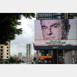 レバノンの首都ベイルートに立てられたカルロス・ゴーン被告を支援する電光掲示板(C)ABACA/ニューズコム/共同通信イメージズ