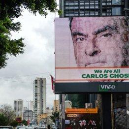 レバノンの首都ベイルートに立てられたカルロス・ゴーン被告を支援する電光掲示板