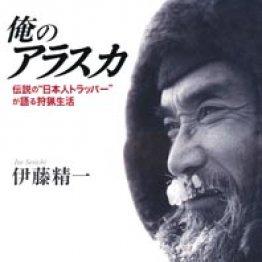 「俺のアラスカ」伊藤精一著