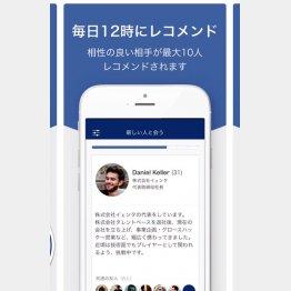 アプリ「イェンタ」の画面(提供写真)