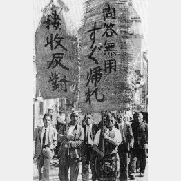 内灘闘争の証言集に収められた、当時のデモ行進の写真(C)共同通信社