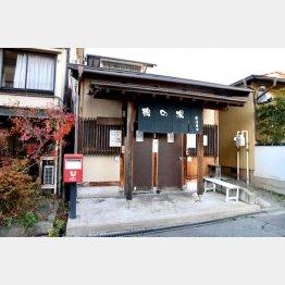 清風荘から歩いてすぐの「鶴の湯」/(C)日刊ゲンダイ