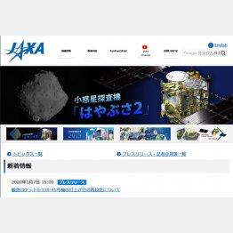 宇宙航空研究開発機構(JAXA)のHP
