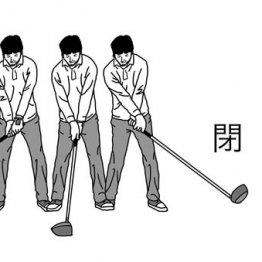 渋野日向子プロも実践 大型ヘッドはシャフトを開閉しない