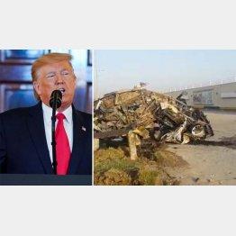 トランプ米大統領は恨み骨髄(空爆されたソレイマニ司令官が乗っていた車=右)/(C)ロイター