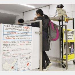 注意喚起するポスター(成田空港=16日午後)/(C)共同通信社