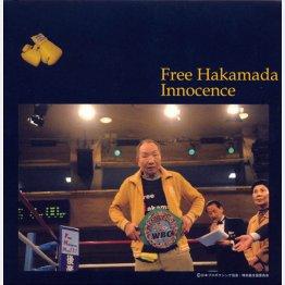 CD「Free Hakamada」/(C)日刊ゲンダイ