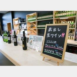 ワインの試飲も!(C)日刊ゲンダイ