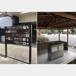伊勢神宮駅前の案内表示(左)と、内宮周辺には宇治橋近くにあるあずまや風の喫煙所が(C)日刊ゲンダイ