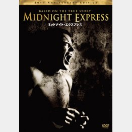 DVD「ミッドナイト・エクスプレス 製作30周年アニバーサリー・エディション」 発売・販売元:株式会社ハピネット(C)1978 COLUMBIA PICTURES INDUSTRIES, INC. ALL RIGHTS RESERVED.