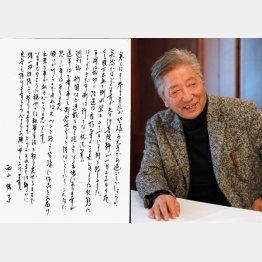 作家の伊集院静氏と妻・博子さんの直筆手紙(C)日刊ゲンダイ