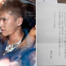 植松聖被告と彼が和光大学名誉教授の最首悟さんに宛てた手紙