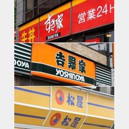 牛丼チェーン大手3者は業績好調(C)日刊ゲンダイ