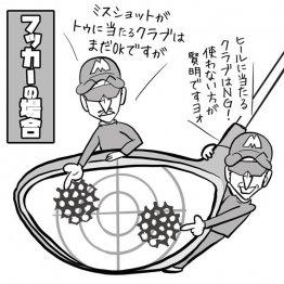 ドライバー試打はミスショット時の打点位置を必ずチェック