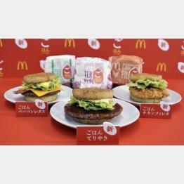 日本マクドナルドが2月5日から期間限定で発売する「ごはんバーガー」/(C)共同通信社
