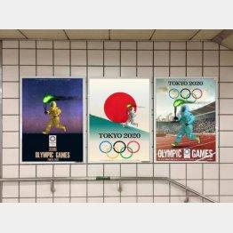 韓国の民間団体が作った東京五輪のポスター(VANKのフェイスブックから)