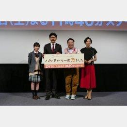 左から福本莉子、小澤征悦、塚地武雅、本上まなみ(C)日刊ゲンダイ