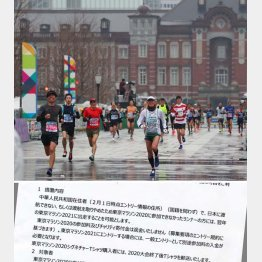 大会公式サイトで「返しません」(=下、英語、中国語の案内もある)/(C)日刊ゲンダイ