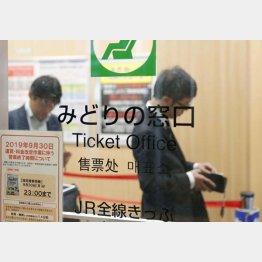 2019年10月にはJR東日本のインターネット予約サービスで発券できないトラブルも(C)共同通信社