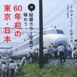 「続・秘蔵カラー写真で味わう60年前の東京・日本」J・ウォーリー・ヒギンズ著