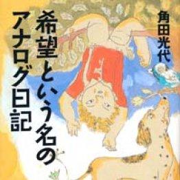「希望という名のアナログ日記」角田光代著