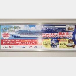 車内に掲示された「ダイヤモンド・プリンセス」のクルーズプラン広告(C)日刊ゲンダイ