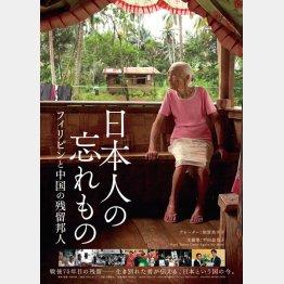 ドキュメンタリー映画「日本人の忘れもの フィリピンと中国の残留邦人」