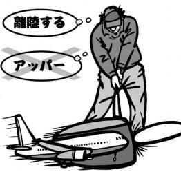「アッパーブロー」って、どういうスイング軌道なの?