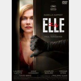 「エル ELLE」発売・販売元:ギャガ(C)2015 SBS PRODUCTIONS–SBS FILMS–TWENTY TWENTY VISION FILMPRODUKTION–FRANCE 2 CINÉMA–ENTRE CHIEN ET LOUP