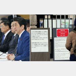安倍首相は今さらリーダーシップを発揮(左)休館が拡大(東京国立博物館)/(C)共同通信社
