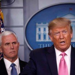 トランプの嘘 ペンス副大統領に責任押し付け逃げ切り図る