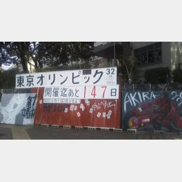 「AKIRA」を模した京都大学の立て看板(提供写真)