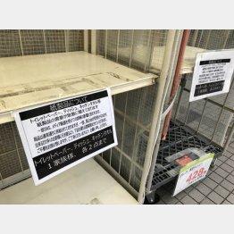 トイレットペーパーが売り切れた商品棚(C)日刊ゲンダイ