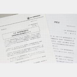 一般薬連のお知らせと三輪氏の声明文(C)日刊ゲンダイ